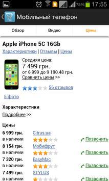 Товарный гид - покупай с умом screenshot 3