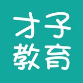 才子教育 icon