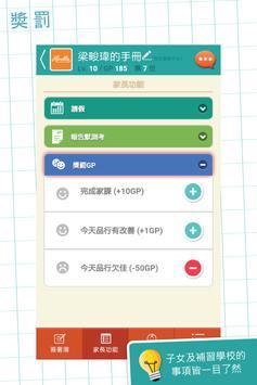 才子教育 apk screenshot