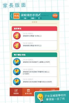 風穎教育中心 poster