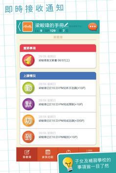 風穎教育中心 screenshot 1
