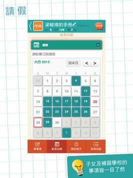 啟苗社 apk screenshot