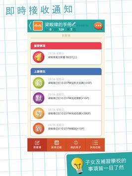 小巨蜂教育中心 screenshot 13