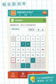 碩士教室馬鞍山 screenshot 3