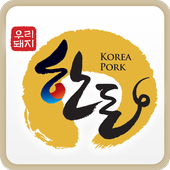 한돈 icon