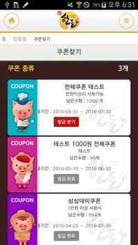 한돈 apk screenshot