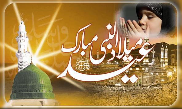 Eid Milad ul Nabi s.a.w Photo Frames screenshot 1
