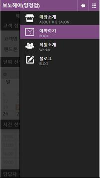 보노헤어(양정점) apk screenshot