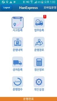 한익스프레스운송관리 apk screenshot
