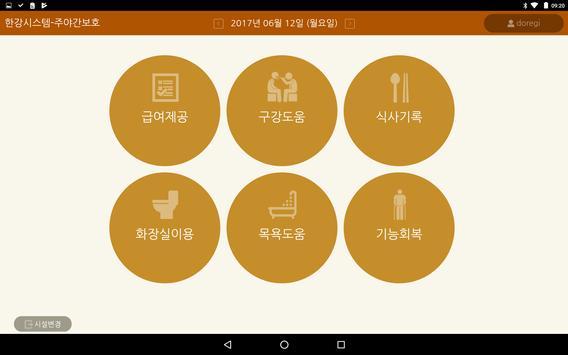 케어포 터치요양 apk screenshot