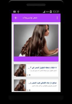 العناية بالبشرة apk screenshot