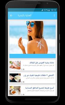 وصفات طبيعية للوجه والشعر apk screenshot