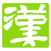 한자 시간 icon
