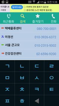 이지콜 screenshot 2
