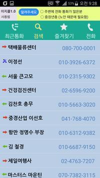이지콜 screenshot 3