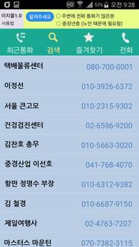 이지콜 - 쉽고 빠른 전화 apk screenshot