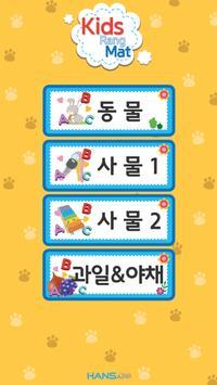 키즈랑 매트 screenshot 3