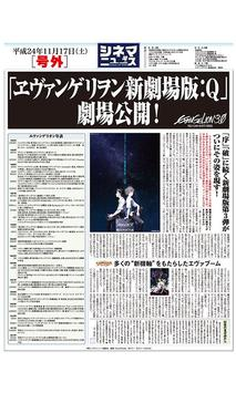 Cinema News case of EVA poster