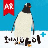 호기심아이 AR icon