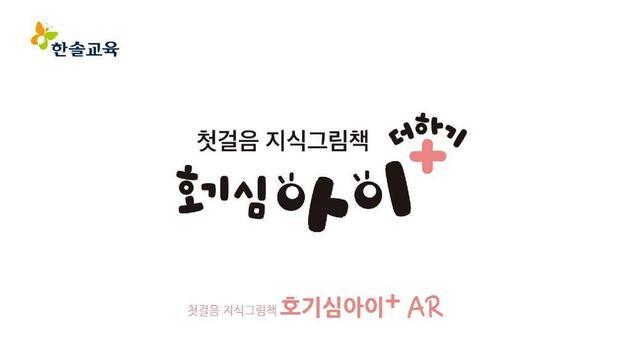 호기심아이 AR poster