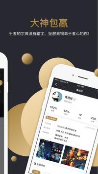 一起浪for王者荣耀 screenshot 3