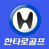 한타로골프 - 대한민국 골프쇼핑몰1위 (100% 정품) icon