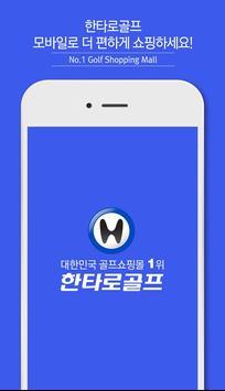 한타로골프 - 대한민국 골프쇼핑몰1위 (100% 정품) poster