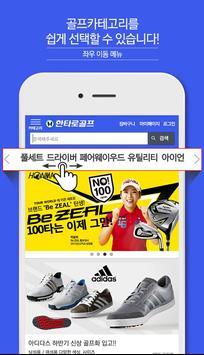 한타로골프 - 대한민국 골프쇼핑몰1위 (100% 정품) screenshot 1
