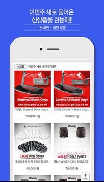 한타로골프 - 대한민국 골프쇼핑몰1위 (100% 정품) screenshot 2