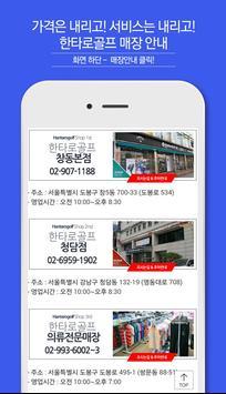 한타로골프 - 대한민국 골프쇼핑몰1위 (100% 정품) screenshot 3