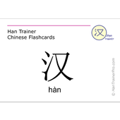 Han Trainer Chinese Flashcards icon
