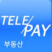 텔레페이(Tele-Pay) 부동산 icon