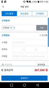 텔레페이(Tele-Pay) 부동산 screenshot 3