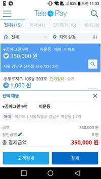 텔레페이(Tele-Pay) 부동산 screenshot 1