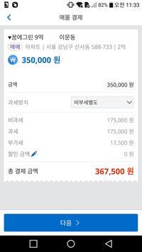 텔레페이(Tele-Pay) 부동산 screenshot 2