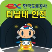 한국도로공사 - 증강현실 안전운전 체험 icon