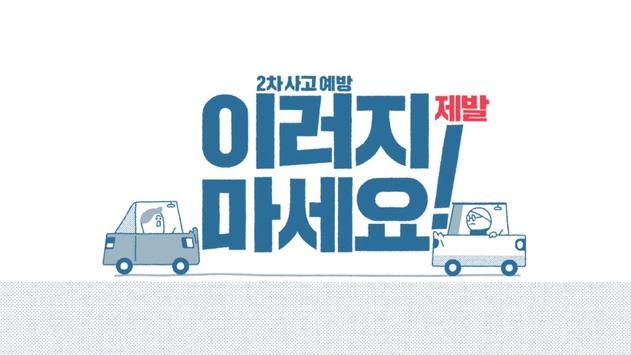 한국도로공사 - 증강현실 안전운전 체험 screenshot 4