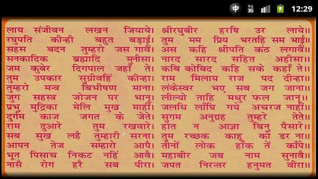 Hanuman Chalisa With Audio apk screenshot