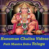 Hanuman Chalisa in Telugu App icon