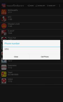 Thai Food Call:โทรสั่งอาหาร screenshot 2