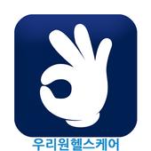 우리원헬스케어 OK PLUS - 검진결과 icon