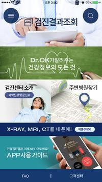 우리원헬스케어 OK PLUS - 검진결과 poster