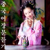 중국어 장문듣기 6급3 icon