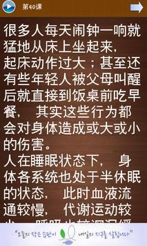중국어 장문듣기 6급3 apk screenshot