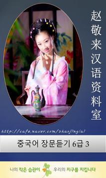 중국어 장문듣기 6급3 poster