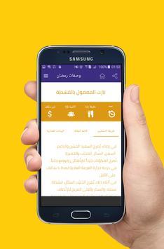 وصفات رمضان screenshot 6