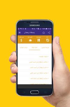 وصفات رمضان screenshot 7