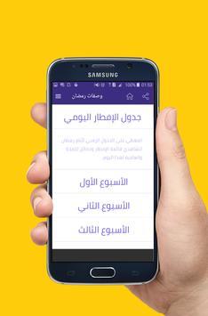 وصفات رمضان screenshot 3