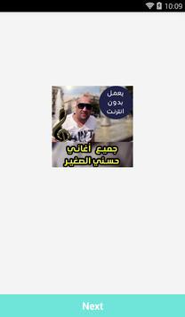 اغاني حسني الصغير بدون نت - Hasni Sghir 2018 poster