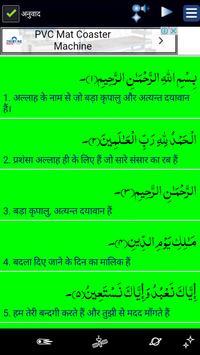 Quran Hindi poster